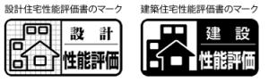設計住宅性能評価マーク・建築住宅性能評価マーク