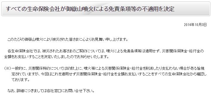 生命保険協会ニュースリリース(御嶽山噴火)2014年10月3日