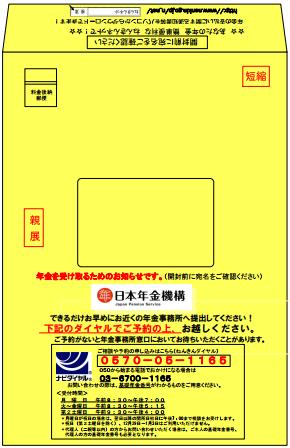 日本年金機構より送付される黄色の封筒