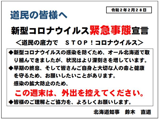 北海道新型コロナウイルス非常事態宣言
